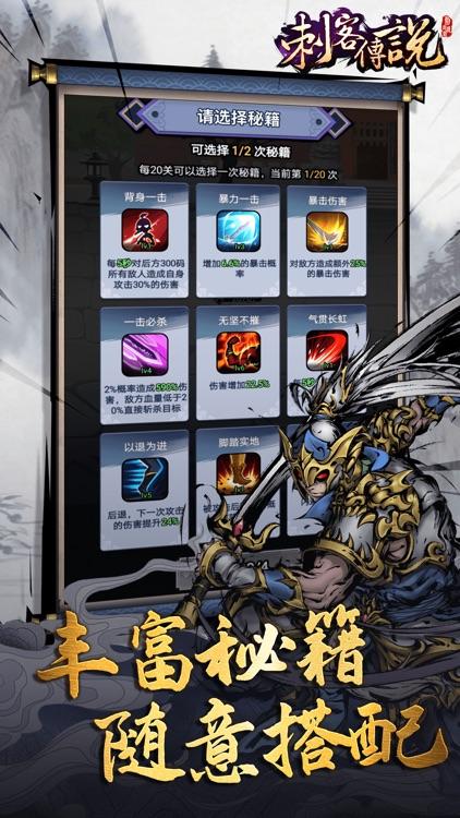 刺客传说-武侠江湖格斗动作游戏 screenshot-5