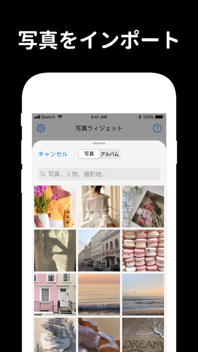 写真ウィジェット - ホーム画面加工のおすすめ画像4