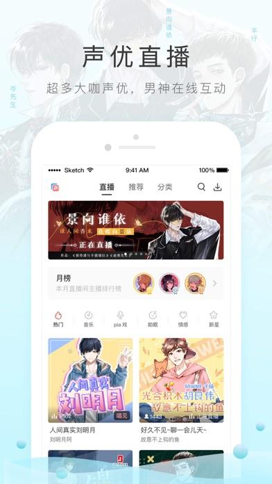 猫耳FM-听耽美小说bl原创 Screenshot