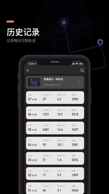足迹 - 每日轨迹·记录一生轨迹 screenshot-7