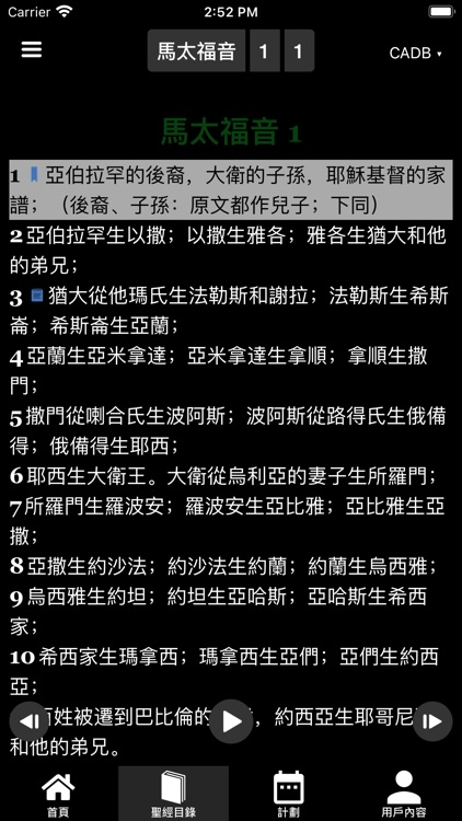 戲劇聖經 screenshot-1