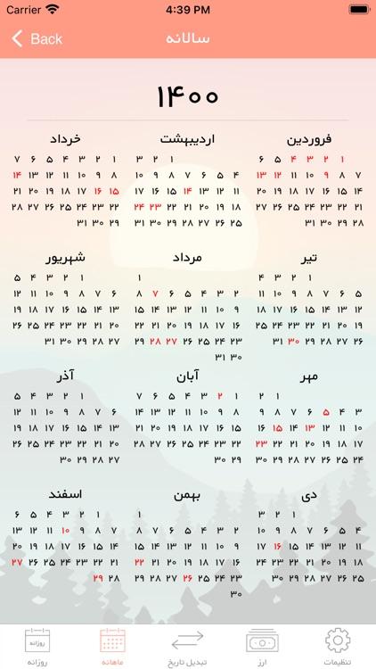 iPersia Calendar Arz تقویم ارز screenshot-6