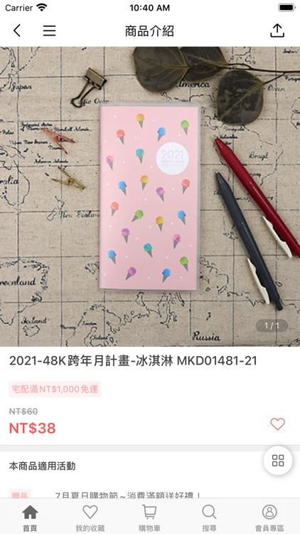 九乘九購物網 screenshot-3