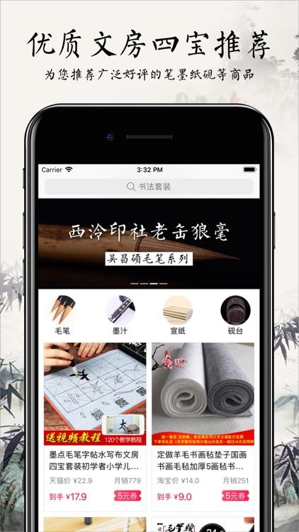 书法碑帖大全VIP版-练字必备 screenshot-5