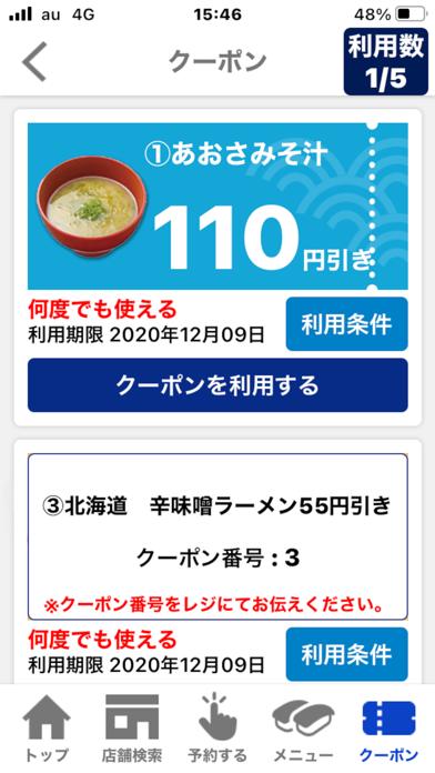 はま寿司のおすすめ画像6