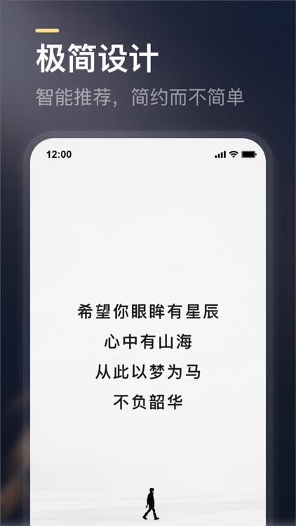 得言 - 正能量句子 screenshot-4