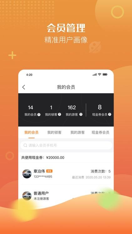 i生活商户通 screenshot-3