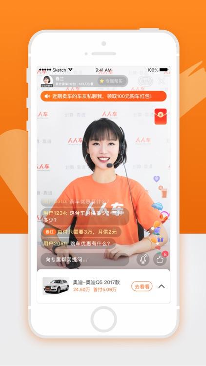 人人车二手车-二手车交易专业平台 screenshot-8