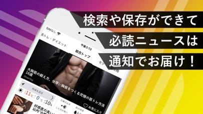 スマログ 男性向け情報アプリ 男性向け恋愛ニュースのおすすめ画像3