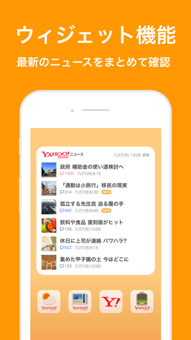 Yahoo!ニュース ScreenShot1