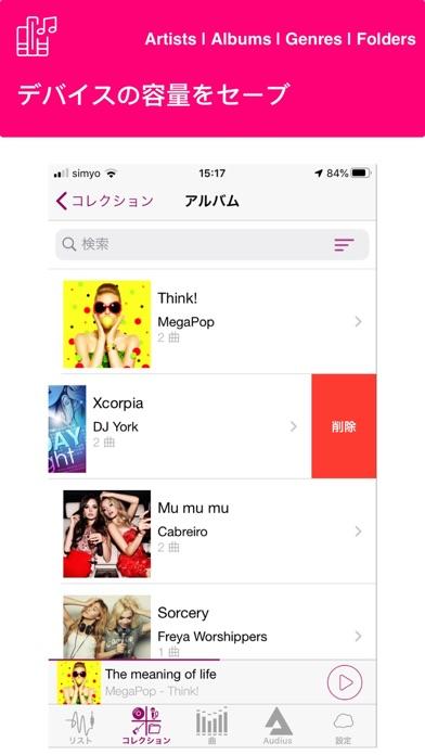 Cloud Music Player Proのおすすめ画像3