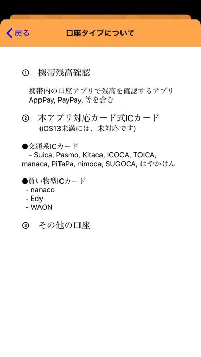 理系な家継簿 screenshot 6