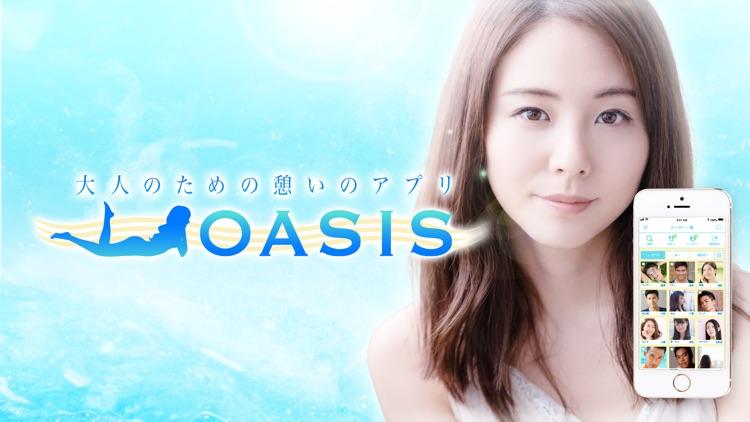 OASIS-オアシス-ビデオ通話