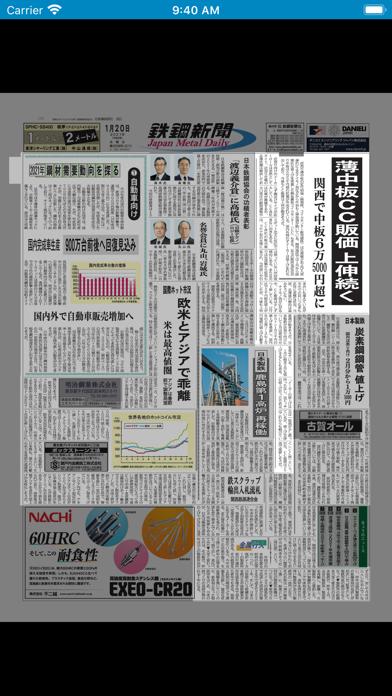 鉄鋼新聞のおすすめ画像4
