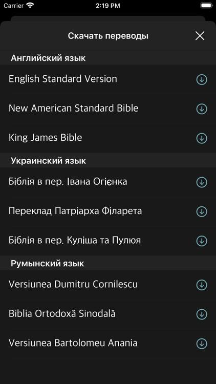 Учебная Библия screenshot-6