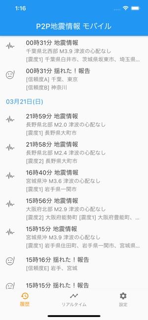 千葉 地震 リアルタイム