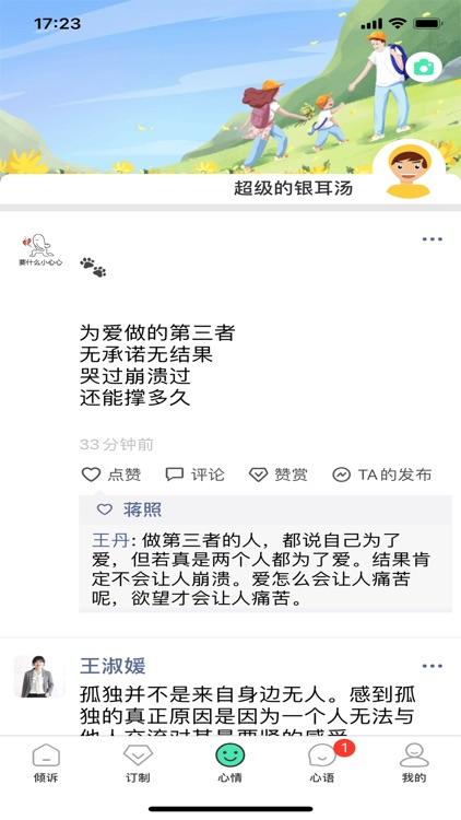 倾心倾诉-情感倾诉咨询 screenshot-4