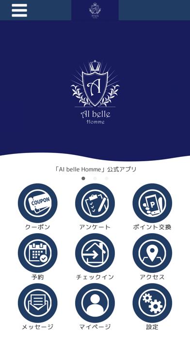 AI belle Homme アイベルオム紹介画像1
