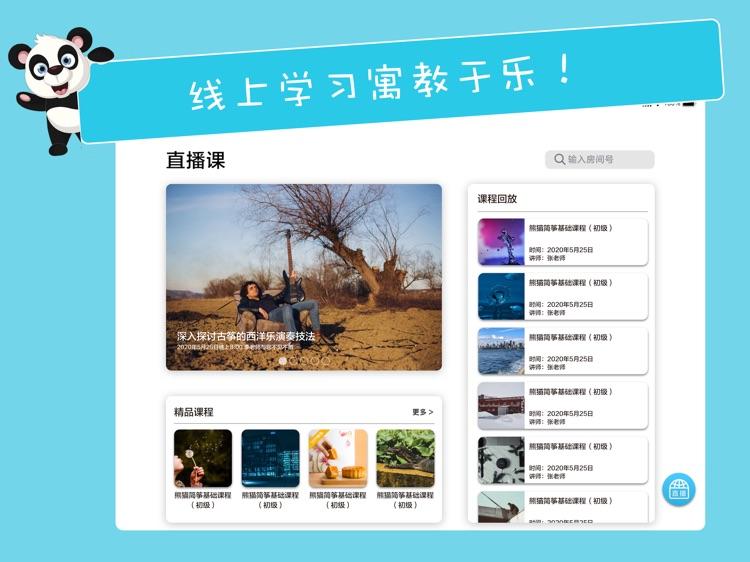 熊猫简筝 screenshot-3