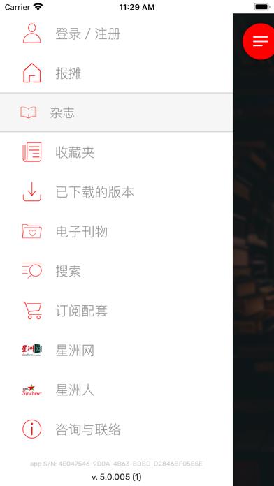 Sin Chew Epaper 星洲电子报Screenshot of 2