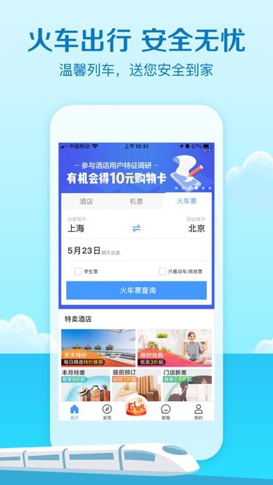 艺龙旅行-订酒店机票旅游攻略 screenshot four