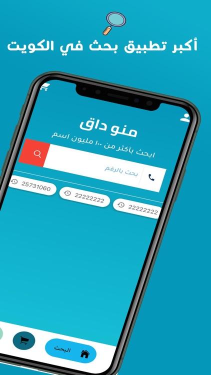 منو داق - اتصال الكويت