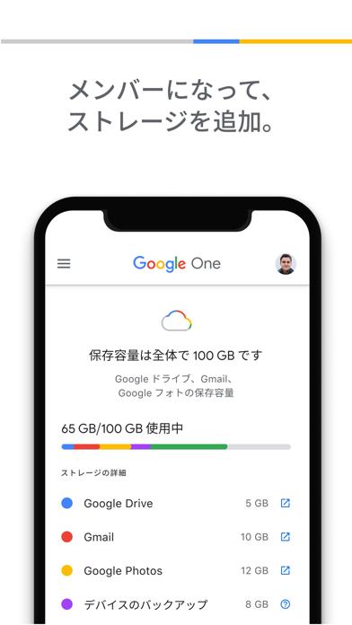 Google Oneのおすすめ画像3