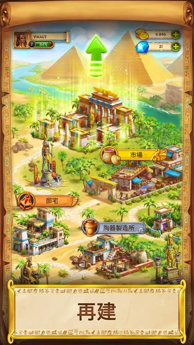 Jewels of Egypt:エジプトのジュエルでマッチ3のおすすめ画像2