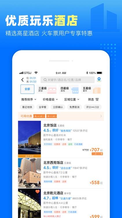 高铁管家 - 火车票机票云端自动抢票 screenshot-4
