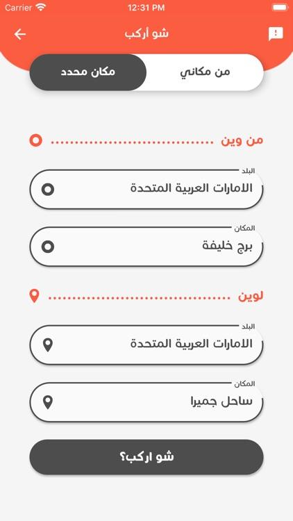 Alyameen screenshot-4