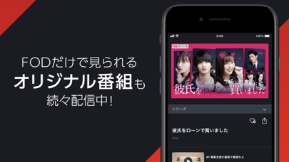 ドラマ/アニメはFOD テレビ見逃し配信や動画が見放題! ScreenShot4