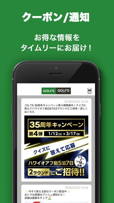 ゴルフ5 - 日本最大級のGOLF用品専門ショップのおすすめ画像3