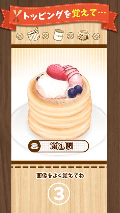 覚えて!選んで!パンケーキ!紹介画像2