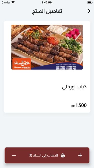 Ghader Al-bustan screenshot 8