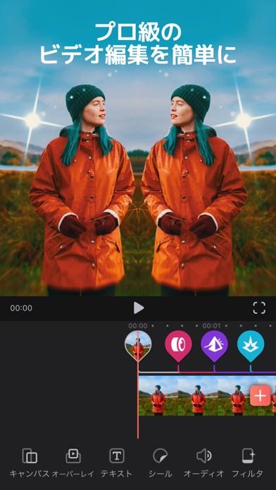 Videoleap:Lightricksの動画編集アプリのおすすめ画像1