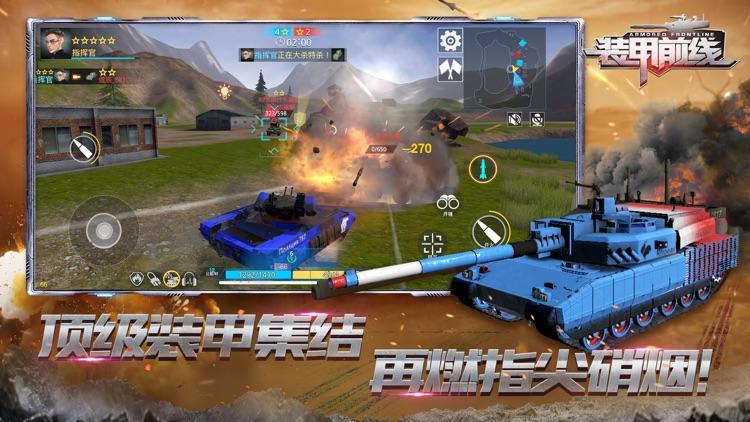 装甲前线 screenshot-0