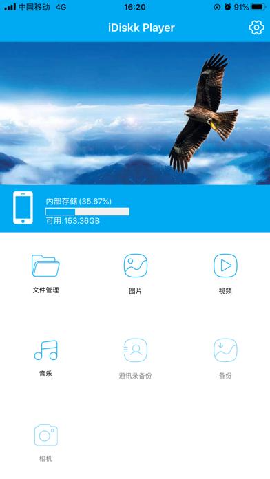 iDiskk Playerのおすすめ画像1