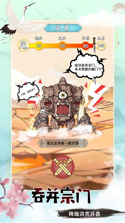 掌门求带飞 - 自由修仙 screenshot-3