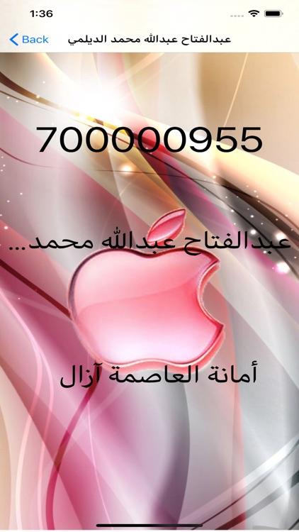 yemenfon2013 screenshot-4