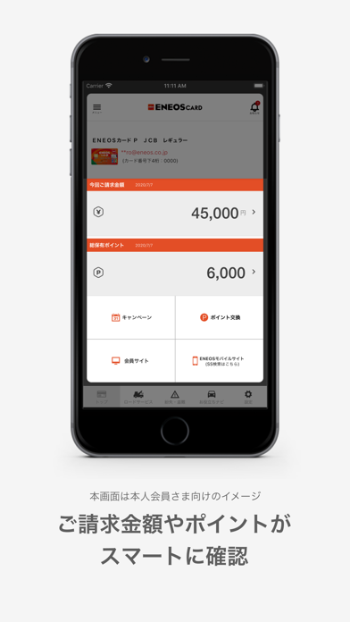 ENEOSカードアプリのおすすめ画像2