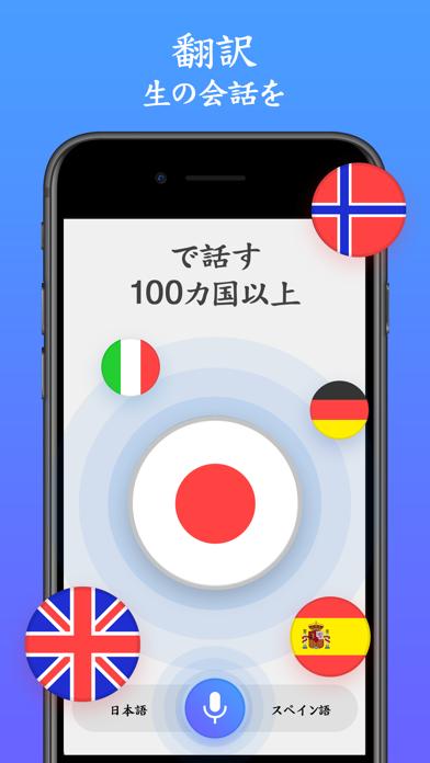 音声翻訳者 - 外国語翻訳アプリのおすすめ画像1