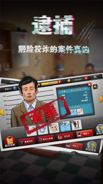 谜案侦探 screenshot-4