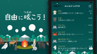 焚き火チャット - 癒しのトーク/メッセージのおすすめ画像2