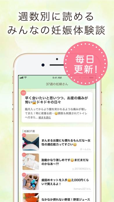ninaru - 妊娠したら、妊婦さんのための妊娠アプリのおすすめ画像7