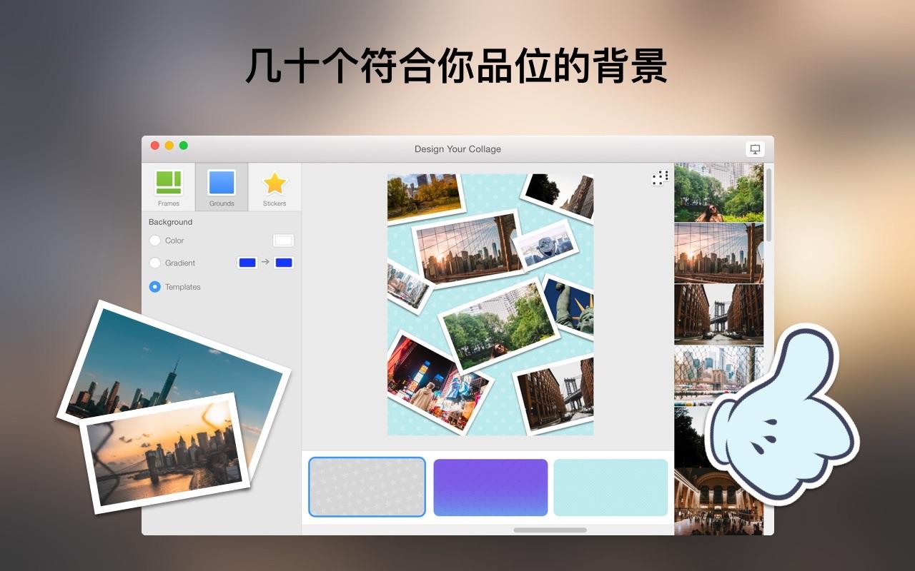 Design Your Collage 1.1.1 Mac 破解版 介绍