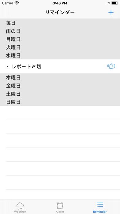おきてん screenshot 2