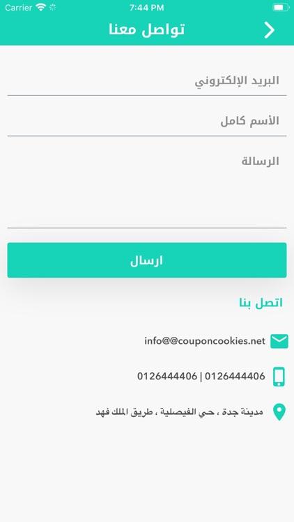 Coupon Cokies screenshot-6