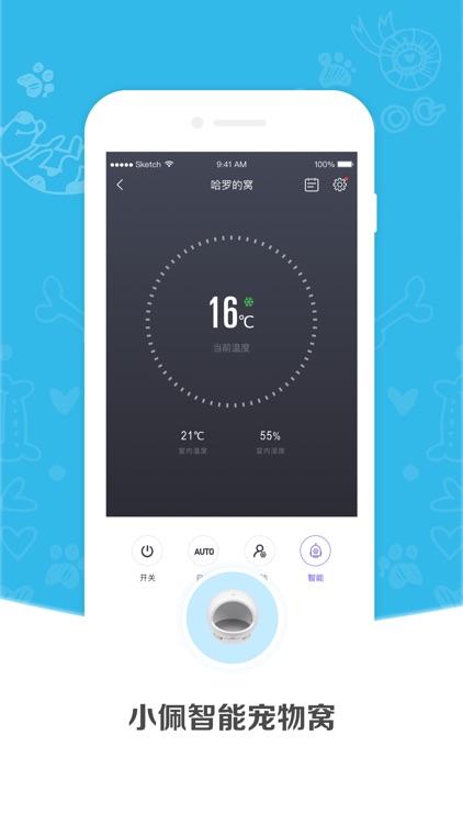 小佩宠物 ( PETKIT ) - 科技养宠新生活 screenshot-7