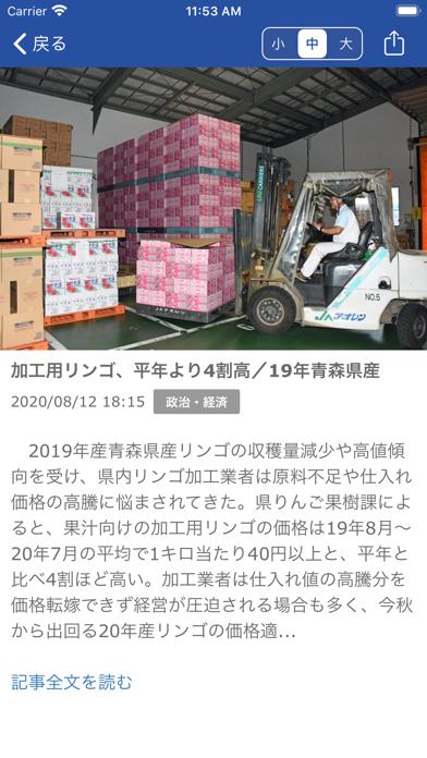 東奥日報のおすすめ画像4