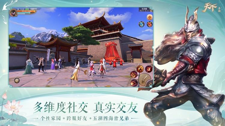 天下-苏博联动 screenshot-7